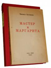 The Master and Margarita - first edition